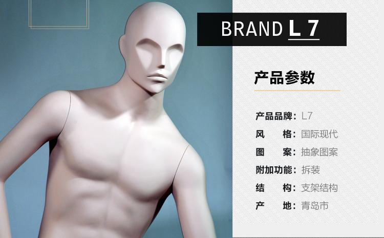 男款全身坐姿服装模特道具sinua系列