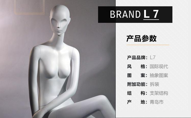 L7女款坐姿服装模特道具